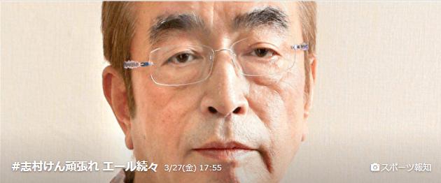 「#志村けん頑張れ」日本中がエール