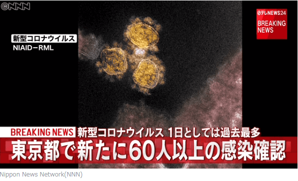 【新型コロナ関連情報】東京で60人以上の感染確認 一日過去最多【2020年03月28日】