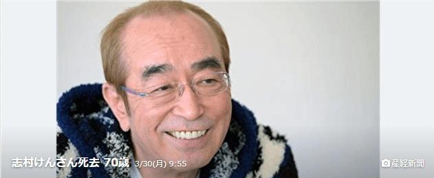 志村けんさん死去。死因は新型コロナウイルス肺炎。所属事務所が正式発表