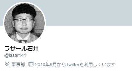 タレントラサール石井氏ツイッターでコロナ給付金について叫ぶ