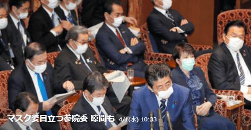 マスク姿だらけの参院決算委 閣僚らの間に精一杯の隙間