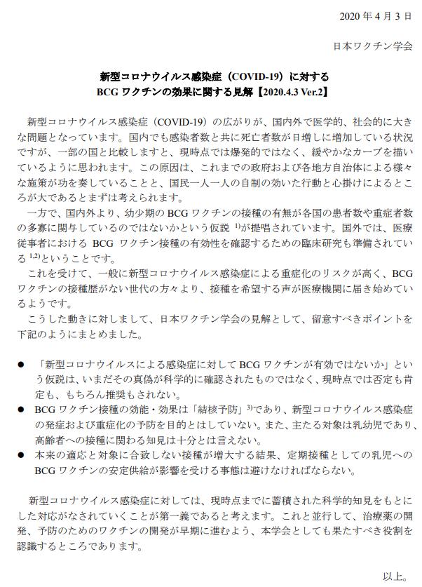 日本ワクチン学会