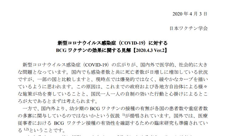 【BCGワクチン】日本ワクチン学会の見解「現時点では否定も肯定も推奨もされない。」落ち着いた行動を