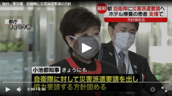 東京都 自衛隊に災害派遣要請の方針