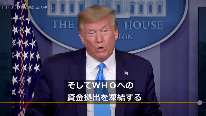「WHOは中国寄りだ!」トランプ氏、拠出金の停止を示唆【ロイター】
